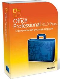 Office 2010 Professional Plus (профессиональный плюс)